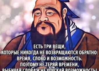 ЗолотыесловаЕсть три вещиКонфуций