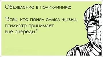 анекдот о смысле жизни