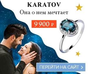 karatov магазин