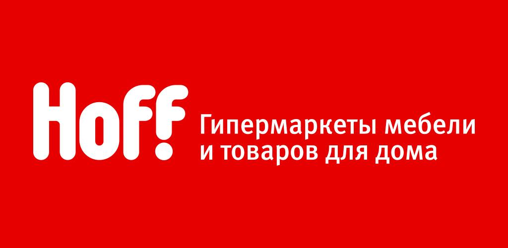 магазин hoff.ru