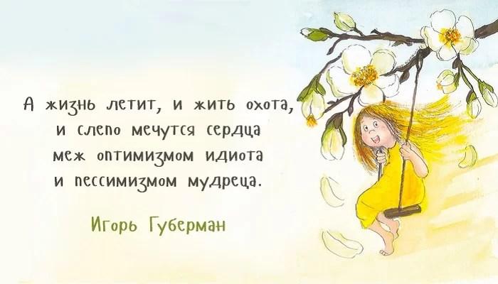 Игорь Губерман гарики 2