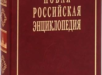 энциклопедия значение слов