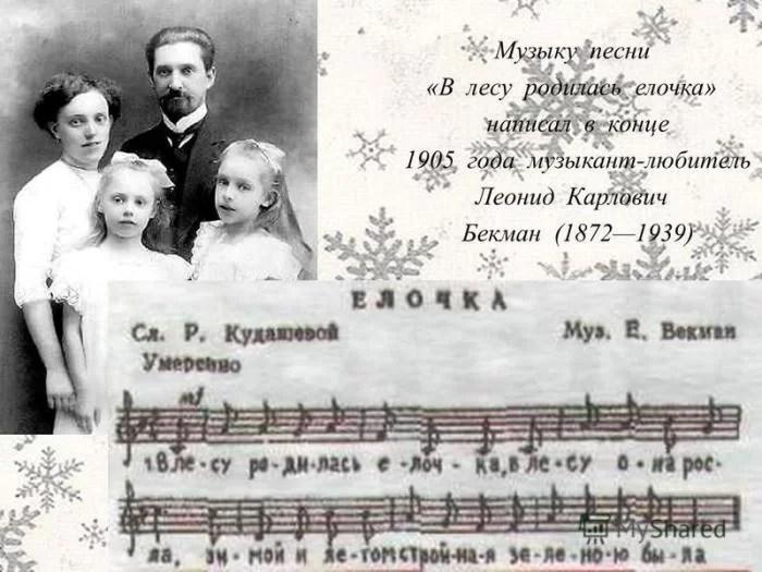 Ноты «Ёлочка» сохранились благодаря супруге Леонида Бекмана Елене
