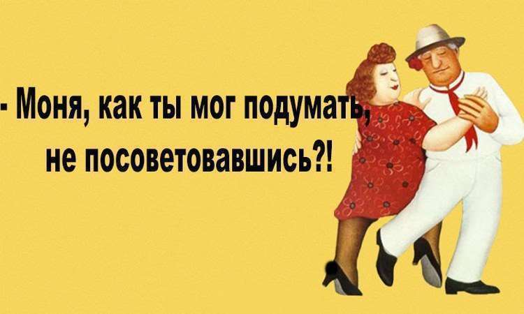 Одесса и одесситы анекдот 13