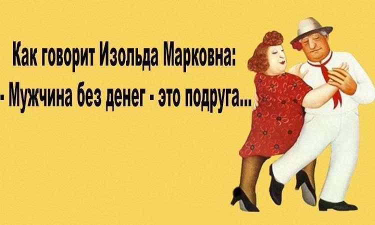 Одесса и одесситы анекдот 17
