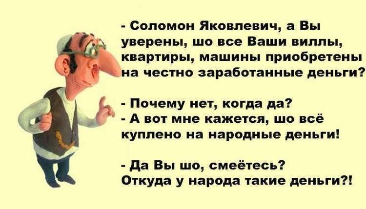 Одесса и одесситы анекдот 4