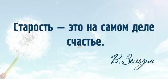 Владимир Зельдин философские высказывания 3