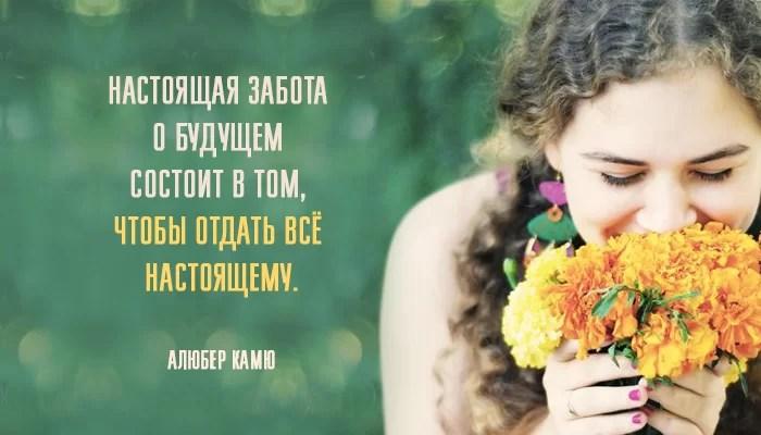 цитаты Альбера Камю