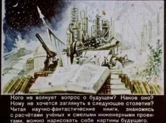 диафильм«Вгоду»созданв фото