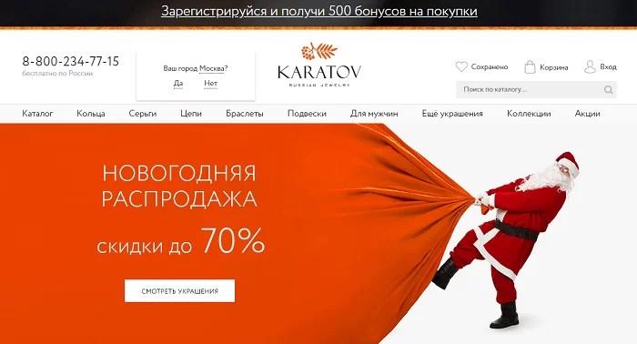 магазин KARATOV новогодняя распродажа