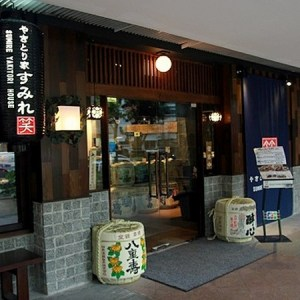 Sumire Yakitore House Japanese restaurant Bugis Junction Singapore.