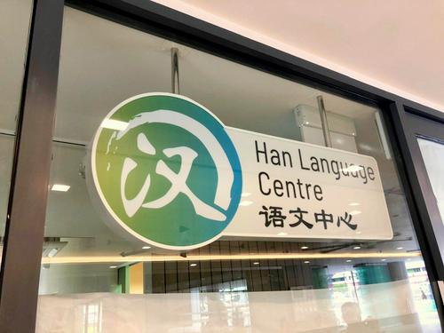 Han Language Centre at Teck Ghee Community Centre in Singapore.