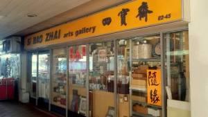 Si Bao Zhai Gallery at Bras Basah Complex in Singapore.