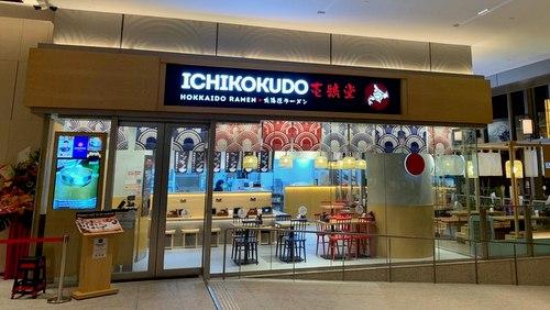 Ichikokudo Hokkaido Ramen Japanese restaurant in Singapore.