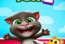 Photo of জাভা ফোনের জন্য নিয়ে নিন Talking Tom 2(Mod)