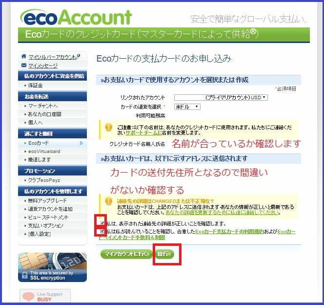 ecoカードの申請