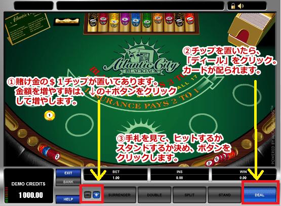オンラインカジノブラックジャックの遊び方