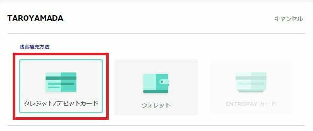 エントロペイクレジットカード選択画面