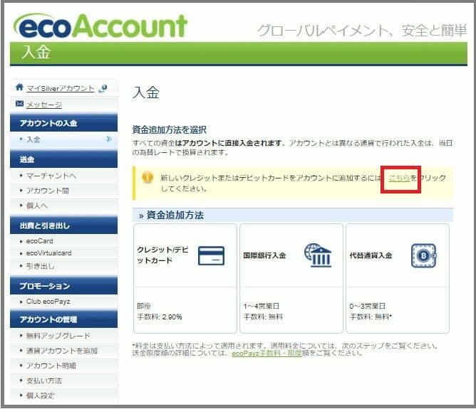 ecoPayzに新規クレジットカードを登録
