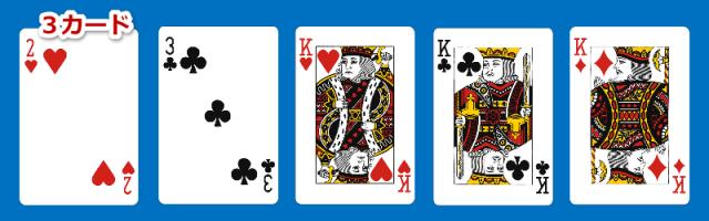 ポーカーの役のスリーカードという