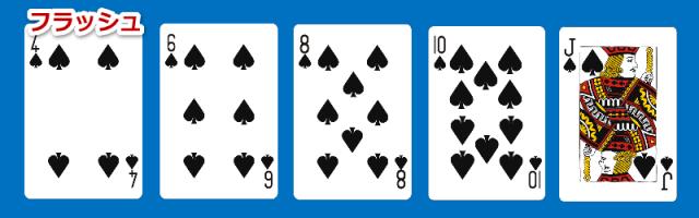 ポーカー役のひとつでフラッシュという