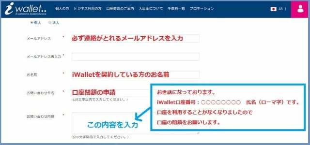 iWallet-アイウォレットの口座閉鎖申請