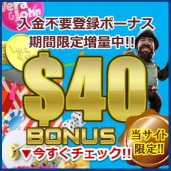 ベラジョンカジノ入金不要登録ボーナス$40キャンペーン