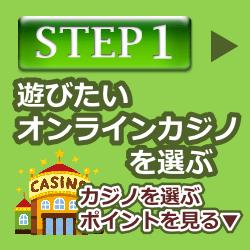 オンラインカジノ新規登録ステップ1-遊びたいオンラインカジノを選ぶ