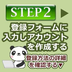 オンラインカジノ新規登録ステップ2-登録フォームに入力しアカウント作成