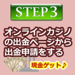 オンラインカジノ出金手順ステップ3