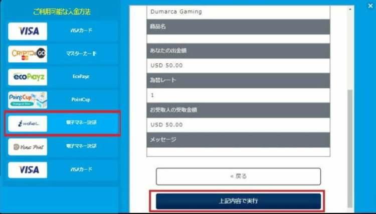 ベラジョンカジノ iWallet入金確認画面