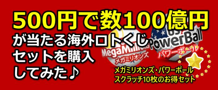 海外ロト 初回500円セット
