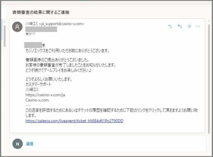 カジノX 書類審査結果メール