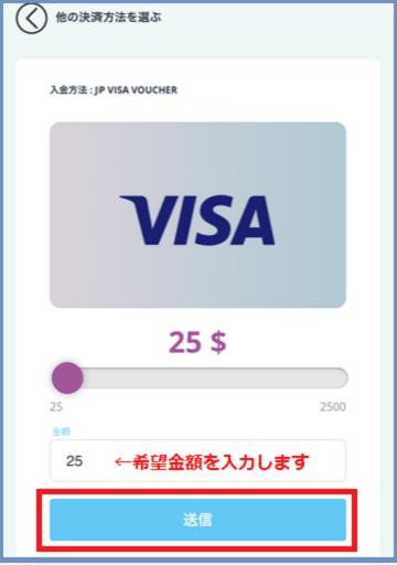 カジノシークレット VISAカード入金
