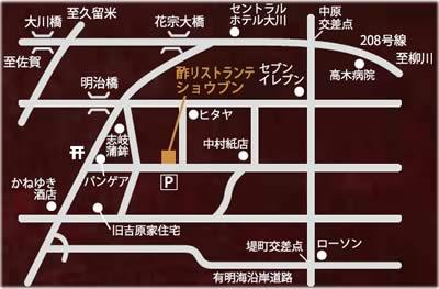 庄分酢大川本社 リストランテショウブンアクセスマップ