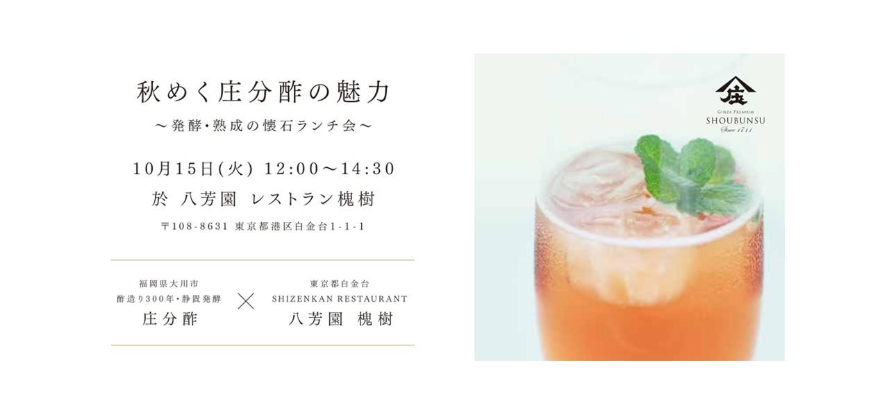 八芳園イベント
