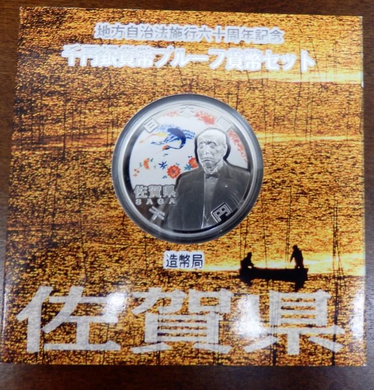 地方自治法施行60周年記念 1000円銀貨 佐賀県 表