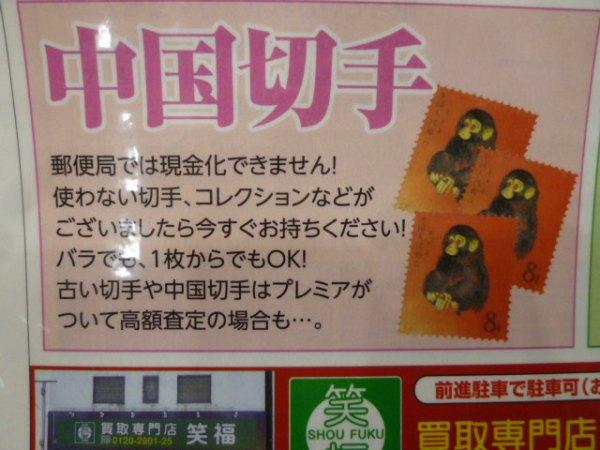 切手買取強化中!!「令和記念特別商談会」開催!! 笑福筑後店