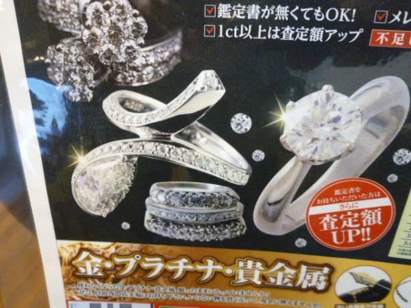 ダイヤモンド超高価買取中!笑福筑後店です!