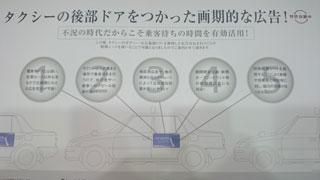 タクシーラッピング広告