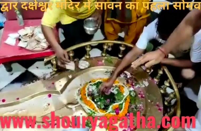 भगवान शिव की ससुराल दक्षेश्वर महादेव मंदिर में भक्त कर रहे हैं भोलेनाथ का जलाभिषेक, देखें शिवभक्ति की वीडियो…