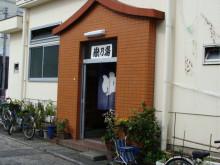 奄美大島・古仁屋の銭湯「嶽乃湯」