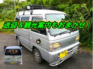 奄美大島のゲストハウス「昭和荘」の車