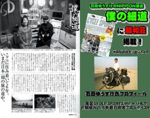 サイクルスポーツ誌に昭和荘が掲載