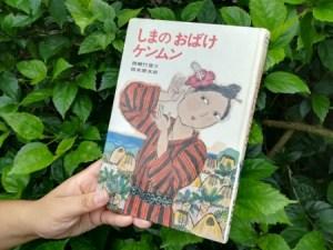 奄美大島のゲストハウス昭和荘にある本