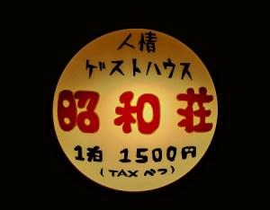 奄美の安宿・昭和荘は1泊1500円