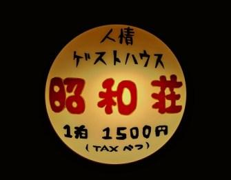 奄美ゲストハウス・昭和荘の看板