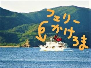 フェリーかけろまに昭和荘バイクを積載