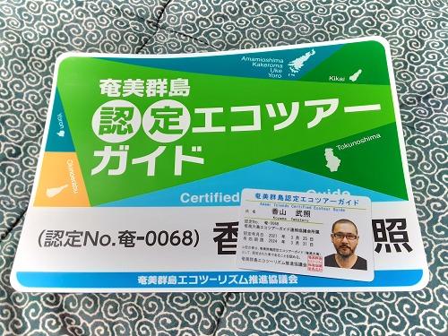 昭和荘は奄美群島認定エコツアーガイド