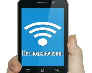 почему телефон не видит wifi дома
